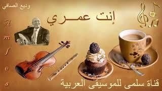 054. Wadi3 Safi Inta 3omri وديع الصافي إنت عمري تحميل MP3