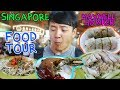 Download Youtube: BEST Singapore Chicken Rice, Maxwell Hawker Center Food Tour!