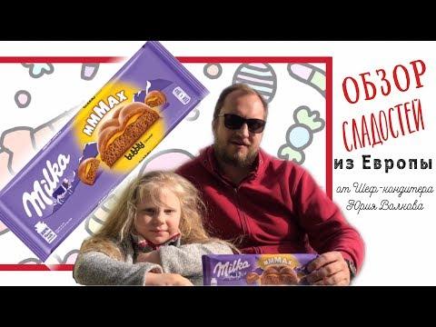 Пробуем сладости из Европы 💟 Воздушный шоколад Milka с карамелью 💟 Milka Mmmax bubbly (ENG SUBs)