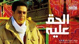 تحميل اغاني Hakim - El Hak Alieh / حكيم - الحق عليه MP3