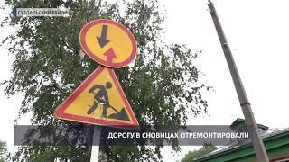 2018 06 22 В Сновицах отремонтировали дорогу