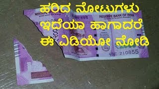 how to exchange damaged currency notes india in kannada