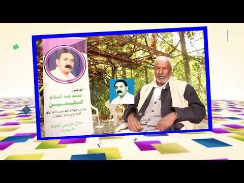 علاج عشبي لمرض حصوات الكلى ـ مطهر عبدالله علي