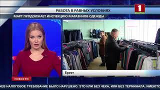 МАРТ инициирует продолжение совместных мониторингов магазинов одежды из Средней Азии