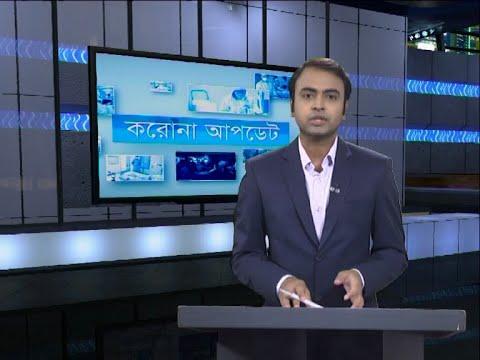 4 PM corona Bulletin || করোনা বুলেটিন || 05 July 2020 || ETV News