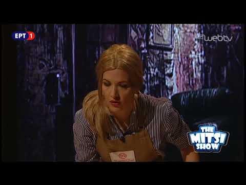 The Mitsi Show – 18 Απριλίου 2018 | ΕΡΤ