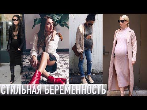 БЕРЕМЕННАЯ И СТИЛЬНАЯ! Как одеваться беременным? Верхняя одежда, белье, зимние образы