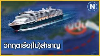"""เจาะไทมไลน์เส้นทางเดินเรือ """"เวสเตอร์ดัม"""" วิกฤตเรือ(ไม่)สำราญ   เก็บตกฯเที่ยง   NationTV22"""