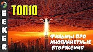 ТОП-10 Фильмы про инопланетные вторжения