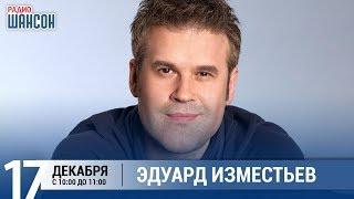 Эдуард Изместьев в «Звёздном завтраке» на Радио Шансон