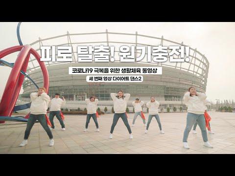[ #3 다이어드 댄스2] 코로나19 극복을 위한 생활체육 동영상