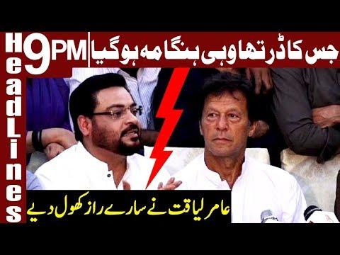 Battle begins between Aamir Liaquat and PTI | Headline & Bulletin 9 PM | 29 August 2018 | Express