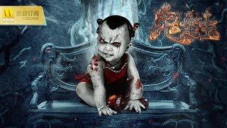 【1080P Full Movie】《诡娃/The Weird Doll》白天睁着无辜的大眼,晚上就面目狰狞的行凶(李抒航/程媛媛/孔维 主演) | Kholo.pk