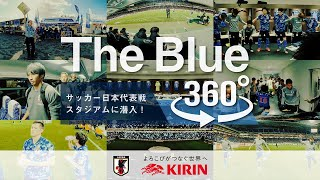 The Blue 360°|サッカー日本代表戦 スタジアムに潜入!