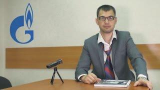 """Собеседование в """"Газпром"""""""