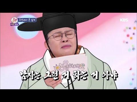 안녕하세요 - 첫 번째 고민 - 조선에서 온 남자.201811119