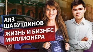 Аяз Шабутдинов. Жизнь и бизнес миллионера