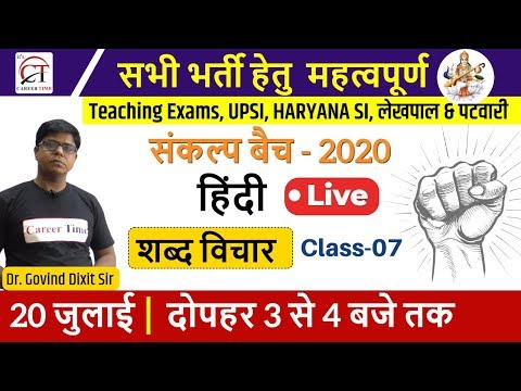 Target All Exams || Hindi By Dr Govind Dixit Sir || Class-07