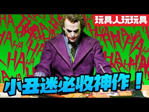 小丑迷必收神作!Hot Toys 蝙蝠俠:黑暗騎士 - 1/4 小丑來囉!【玩具人玩玩具】