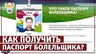 В пяти городах России открылись центры выдачи паспортов болельщика ЧМ-2018 | РФС ТВ