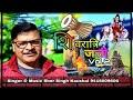 Shivratri Jatti Vol-2    Sher Singh Kaushal
