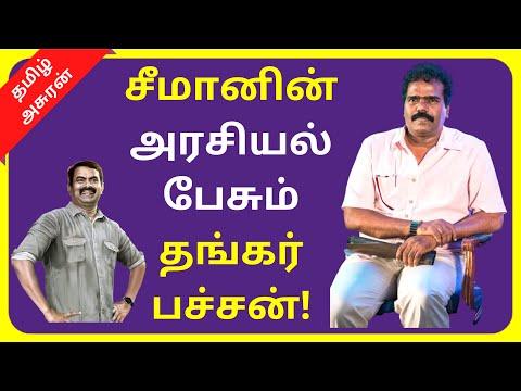 சீமானின் அரசியல் பேசும் தங்கர் பச்சன்- Seeman and Thangar Bachan | Tamil Asuran