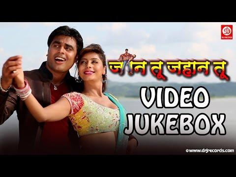 जान तू जहान तू  | video Jukebox Full Songs | Bhojpuri Movie | Dinesh Kumar | Archna Singh