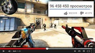 ЭТО Самое Популярное Видео по CS:GO ЗА ВСЕ ВРЕМЯ !!!