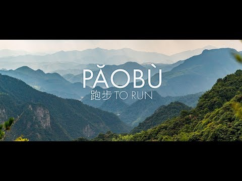 Salomon TV |  PĂOBÙ 跑步 [Meaning: TO RUN] Mp3