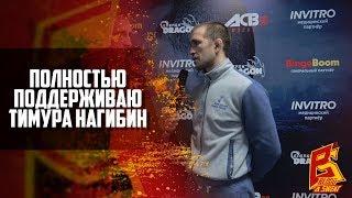 """Александр Сарнавский: """"Я поддерживаю Тимура Нагибина. Честь и достоинство самое важное"""""""