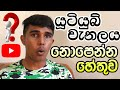 YouTube Channel not showing in Seach Results Sinhala ( සිංහලෙන් ) 🇱🇰 Thusi Bro YouTube Tutorial