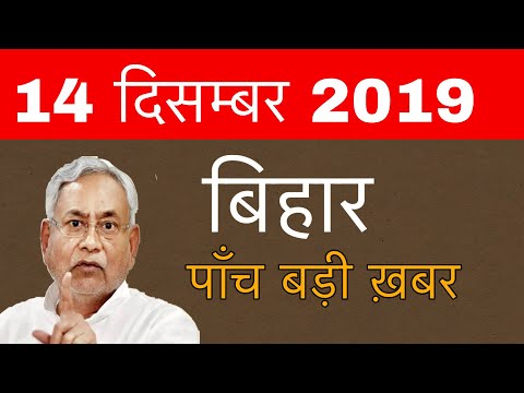 बिहार की पाँच बड़ी ख़बर || Bihar today breaking news ||  NRC पर बड़ी ख़बर इस दिन होगा बिहार बन्द