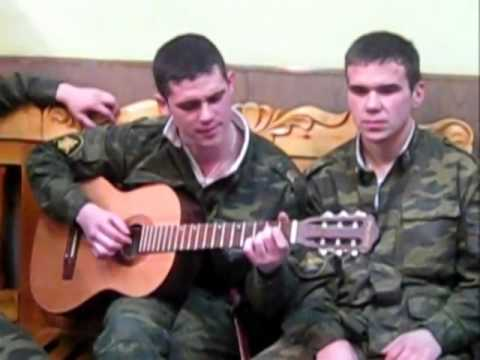 Армейские песни под гитару