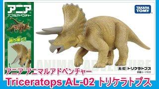 アニア 恐竜 トリケラトプス AL-02 Triceratops アニマルアドベンチャー タカラトミー