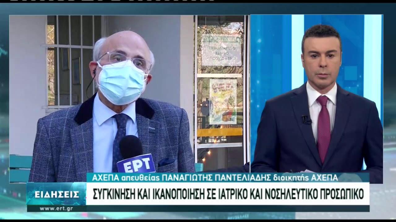 ΑΧΕΠΑ: Ικανοποίηση του ιατρονοσηλευτικού προσωπικού με την έναρξη των εμβολιασμών   29/12/2020   ΕΡΤ