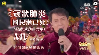 [連登音樂台]《冠狀肺炎😷國民漸已死》MV (原曲 : 大俠霍元甲)   呀盛 ArShing x 成龍