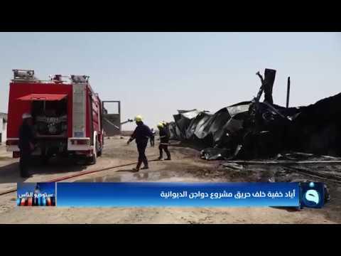 شاهد بالفيديو.. أياد خفية خلف حريق مشروع دواجن الديوانية | تقرير: صباح الجاف