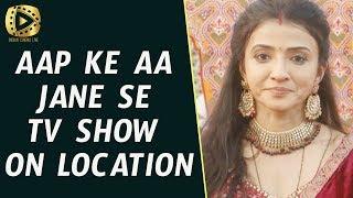 Aap Ke Aa Jane Se Tv Show Upcoming Twist February 21 | IndianCinema Live
