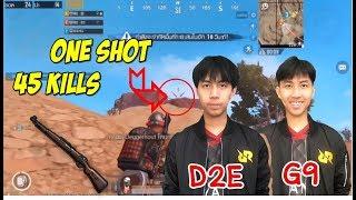 PUBG Mobile RRQ D2E & G9 THAILAND 45 KILL