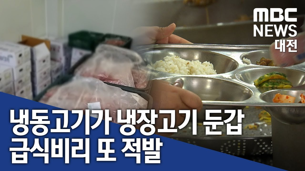 [리포트]냉동육이 냉장육으로‥또 급식 비리