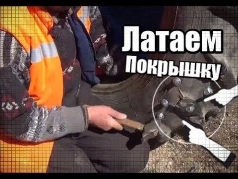 Как отремонтировать старую тракторную покрышку (Порез )