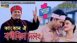 KANGKAN OI BOGIBEEL || GAUTOM KONWAR & TARULATA KUTUM || New Assamese Bihu Song || 2018