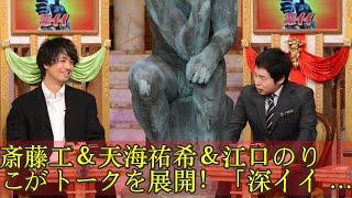 斎藤工&天海祐希&江口のりこがトークを展開!「深イイ×しゃべくり」合体SP