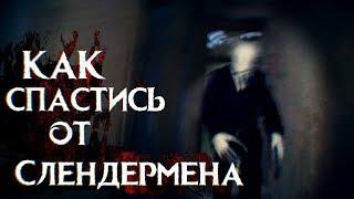 КАК СПАСТИСЬ ОТ СЛЕНДЕРМЕНА – Реальный слендер – Вызов Духов | Страхи Шоу #49