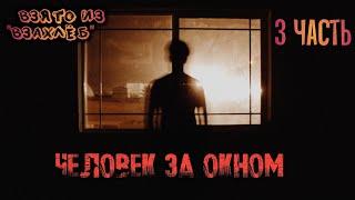 """СТРАШНАЯ ПЕРЕПИСКА БЕЗ СЛОВ - """"ЧЕЛОВЕК ЗА ОКНОМ""""- 3 ЧАСТЬ"""
