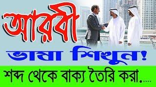 Arabic to Bangla Class how to make a sentence । The words in a sentence Arabic to Bangla