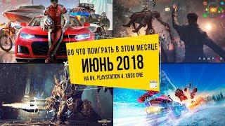 Во что поиграть в этом месяце — Июнь 2018 | НОВЫЕ ИГРЫ ПК, PS4, Xbox One