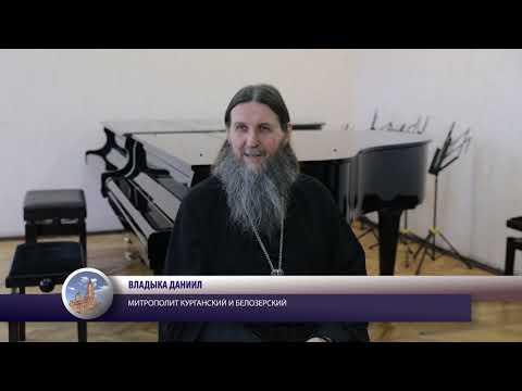 Митрополит Даниил рассказал студентам Курганского музколледжа о пришествии в мир Христа