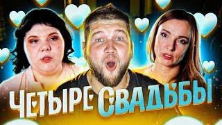 Четыре Свадьбы и Кристина Терпила с БЕРЕМЕННА В 16
