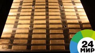 Золото в подарок: Нацбанк Казахстана продает слитки от десяти до 100 граммов - МИР 24